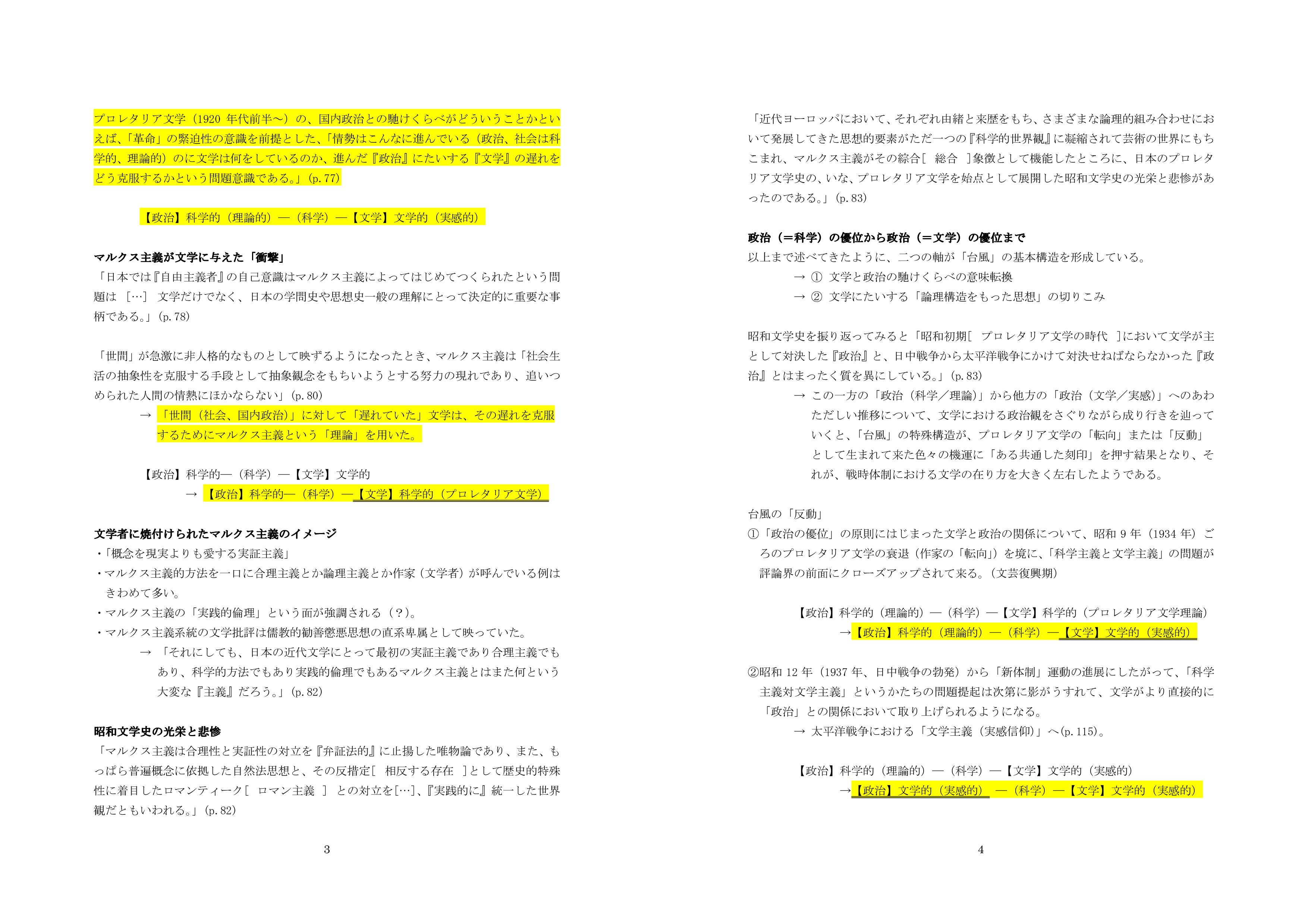 日本の思想(第二章)-002