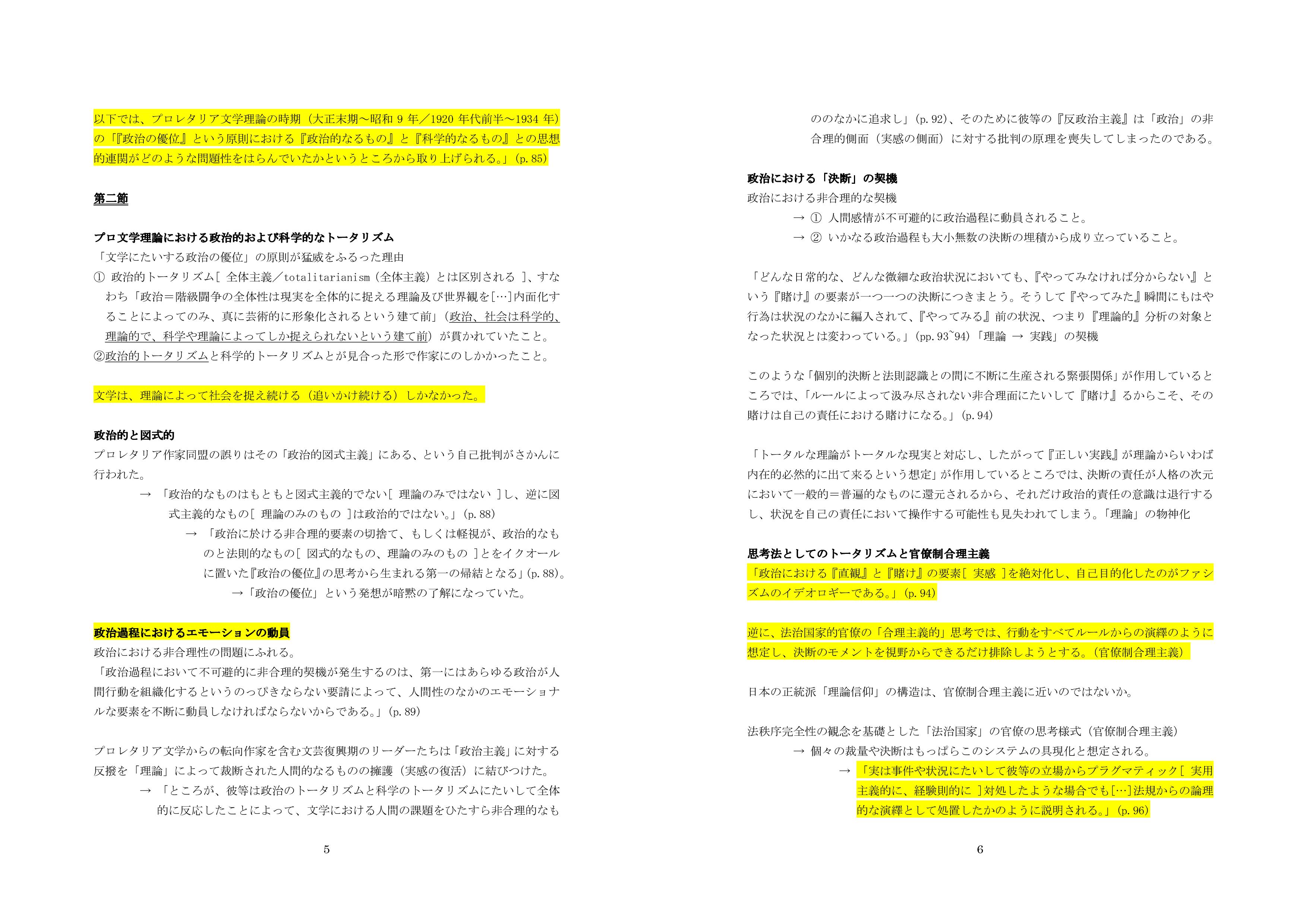日本の思想(第二章)-003