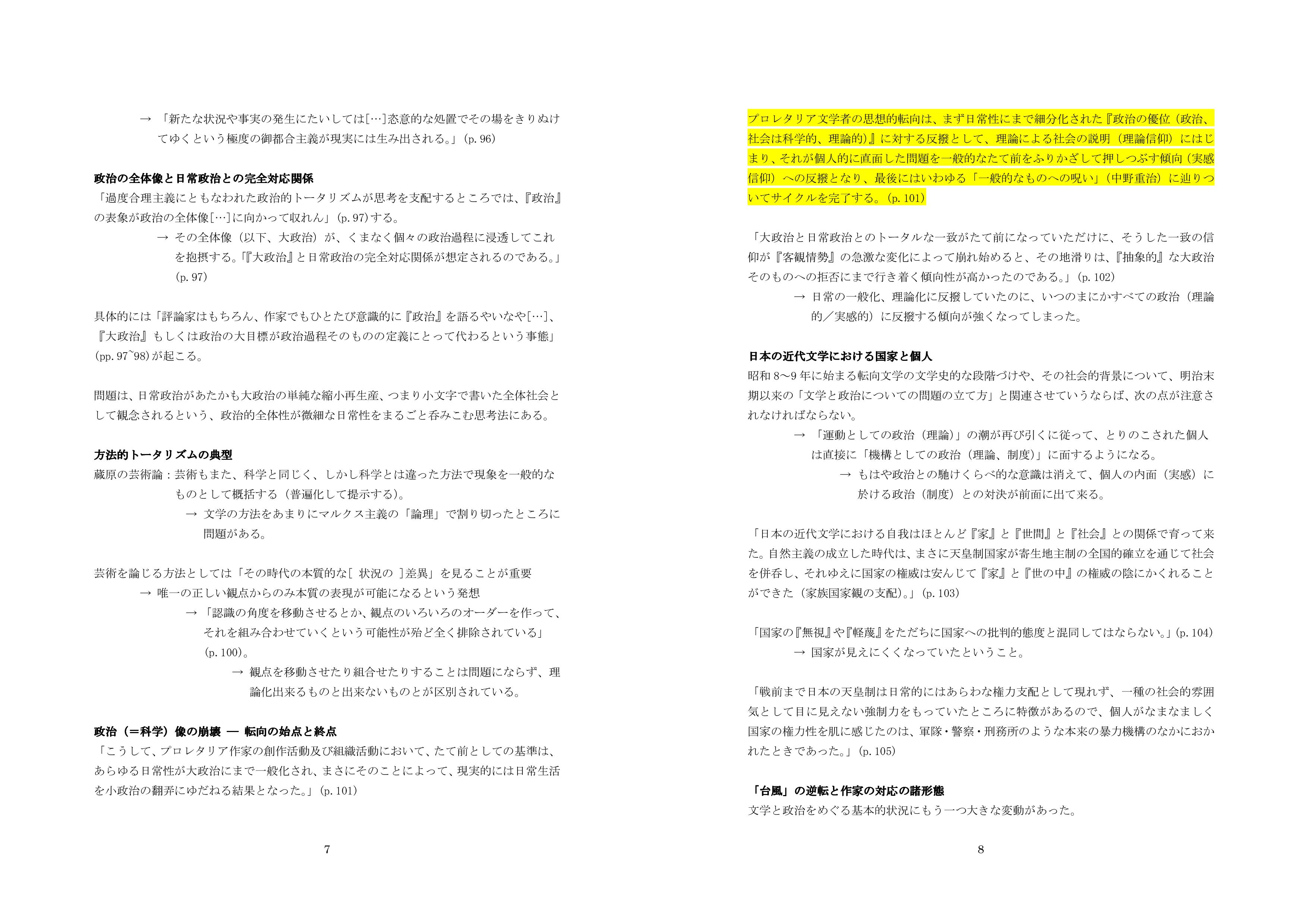 日本の思想(第二章)-004