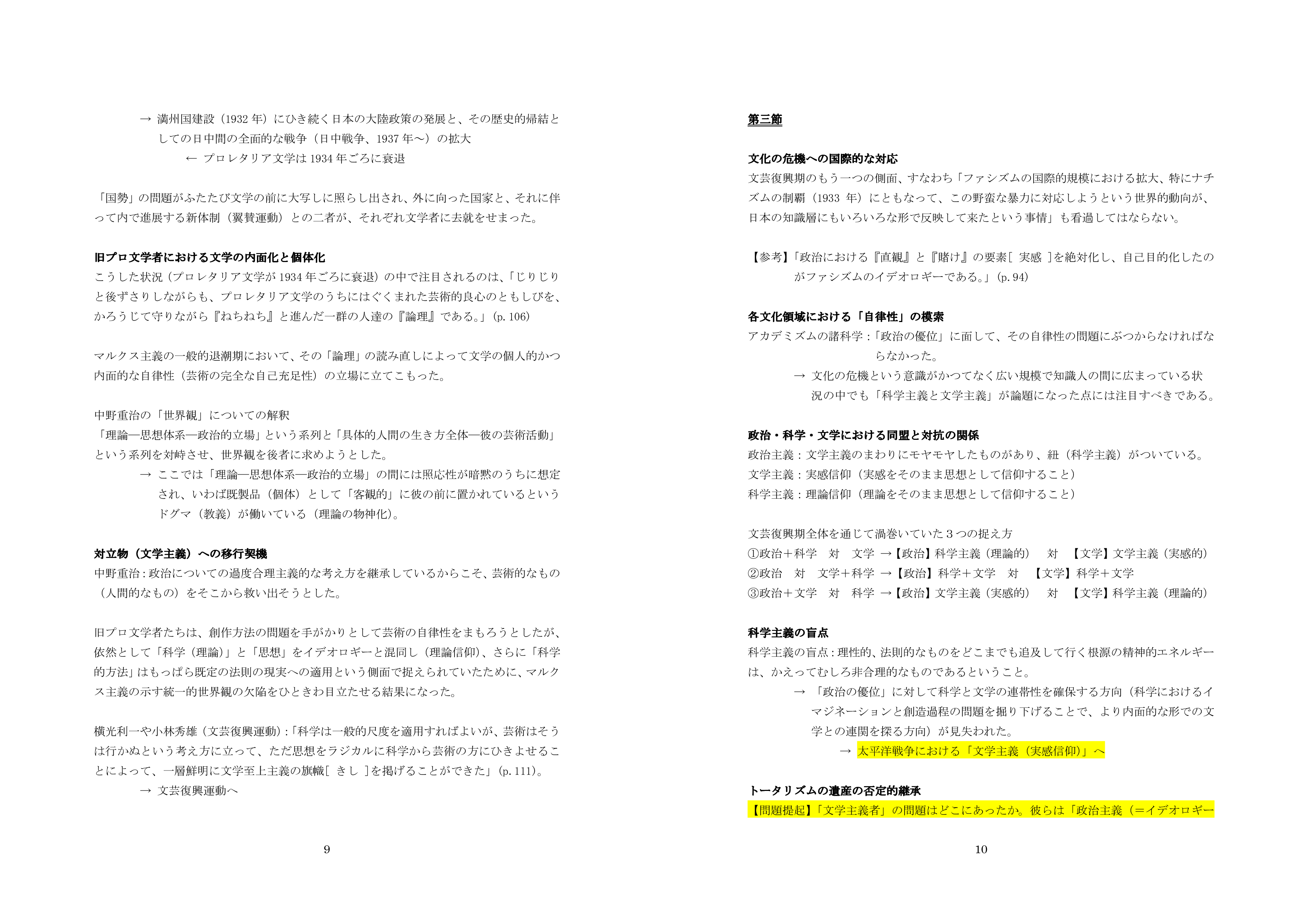 日本の思想(第二章)-005