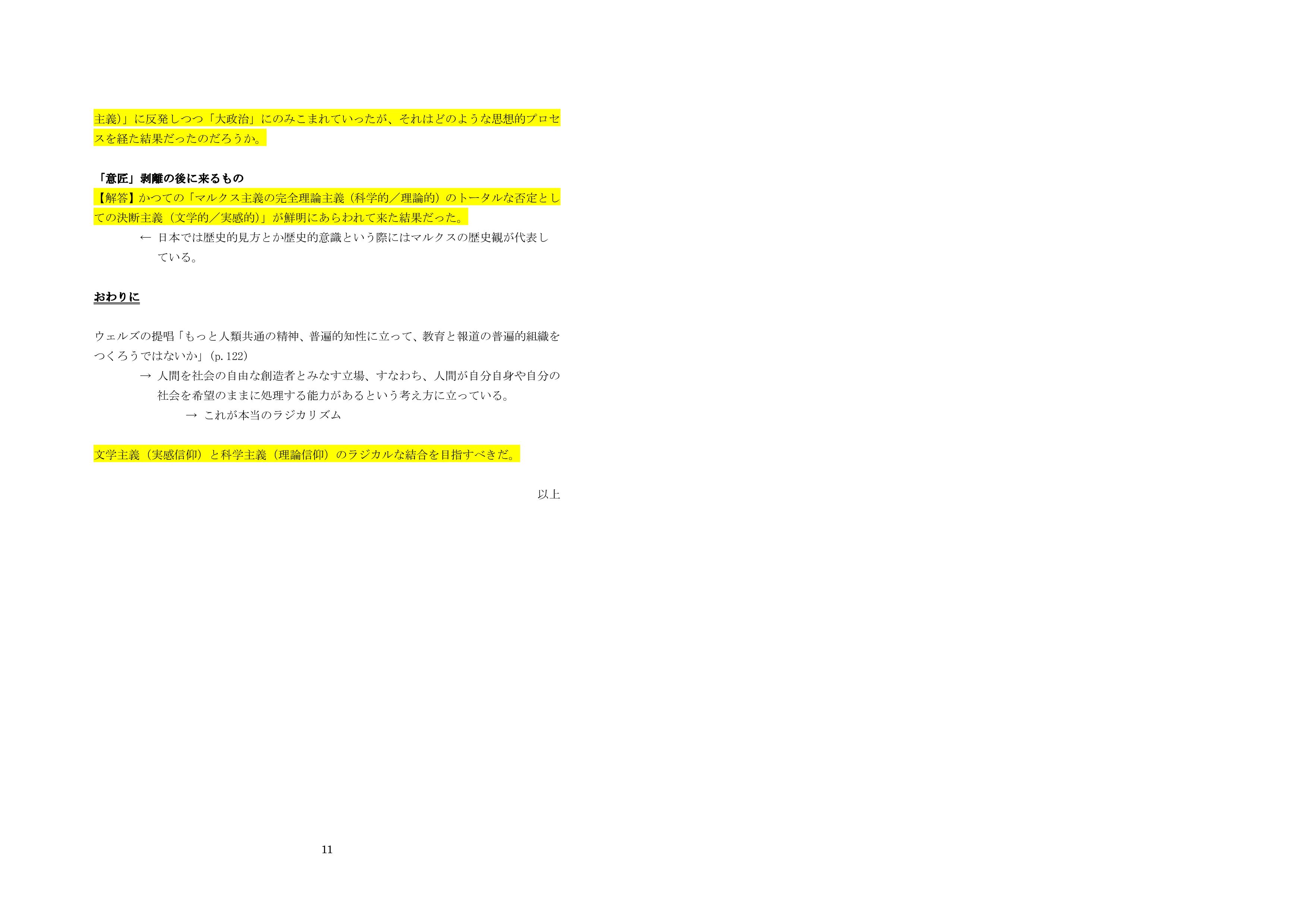 日本の思想(第二章)-006