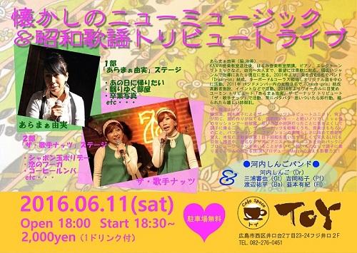 160611 ザ・歌手ナッツ&あらまぁ由美 1