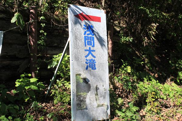 01 浅間大滝
