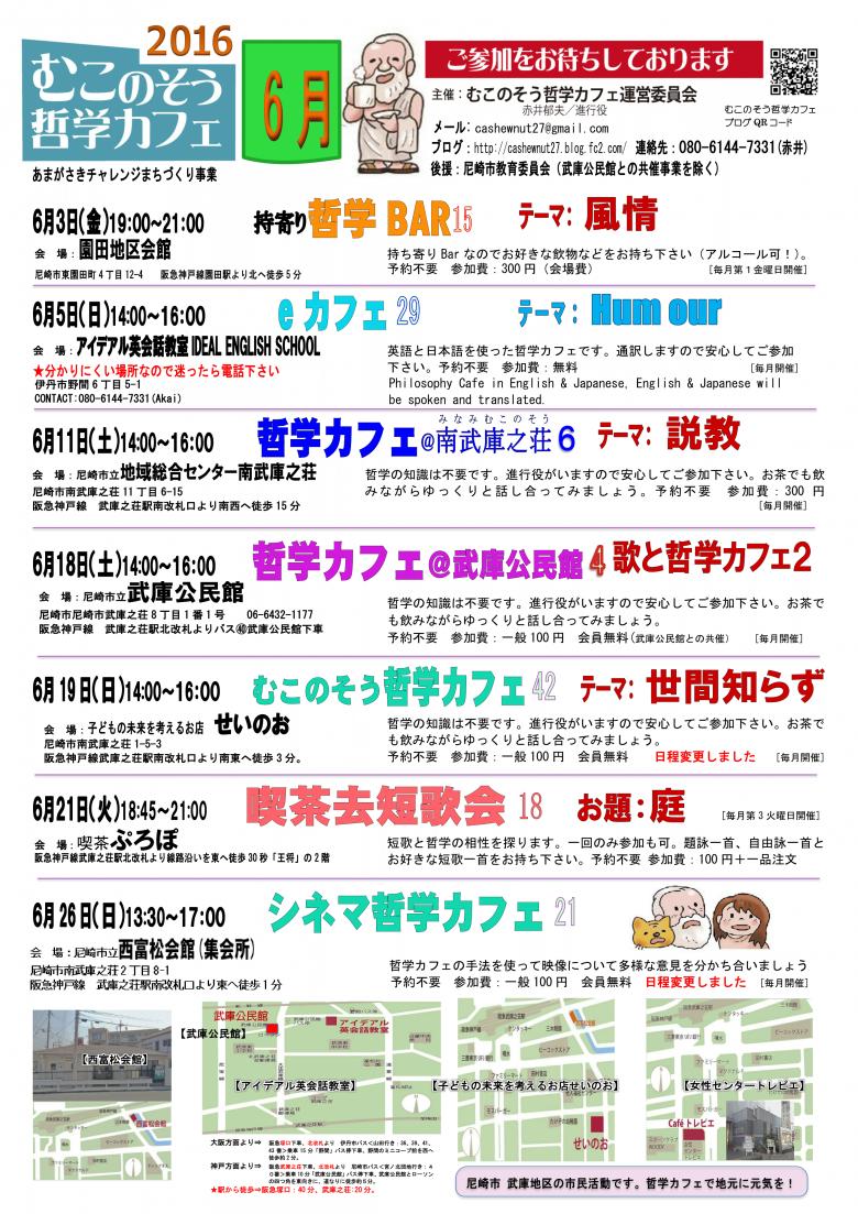 01606謾ケ險ゑシ狙convert_20160531211151