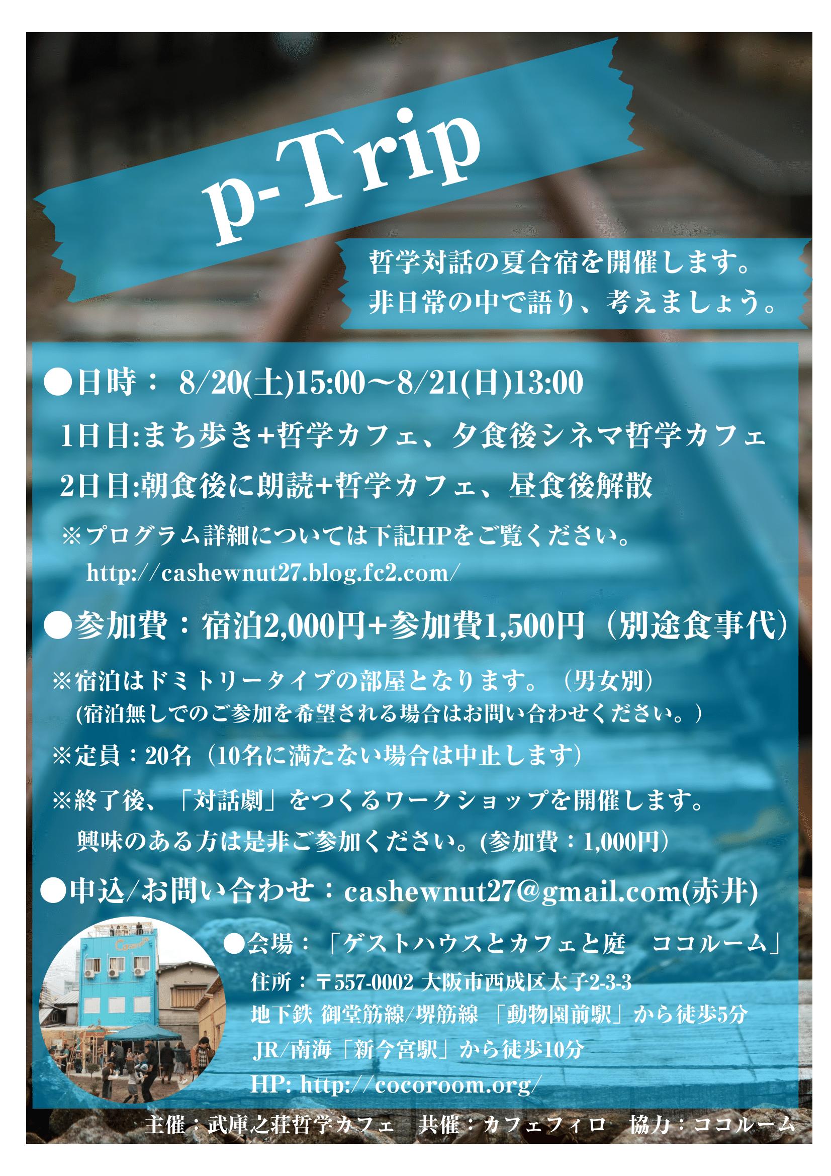 01608p-Trip (1)-1