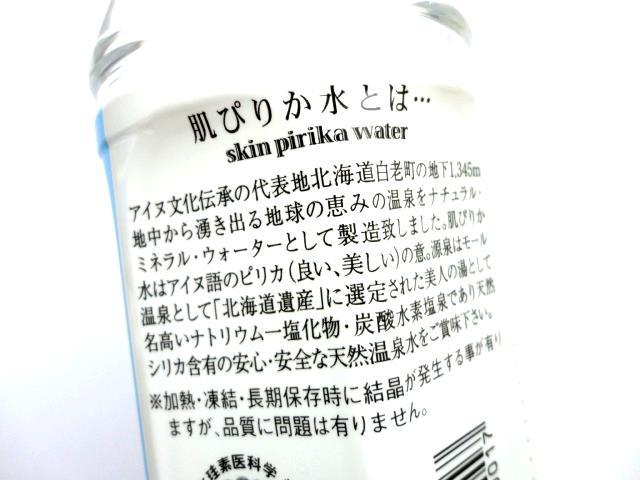 肌ぴりか水2