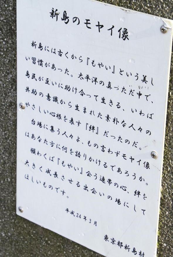 新島のモヤイ像-245