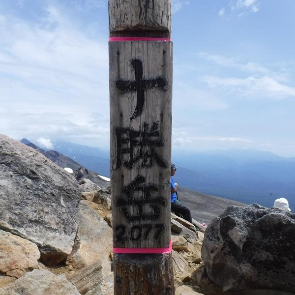 十勝岳頂上