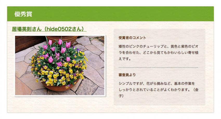 ピクチャ_1_convert_20161005134615