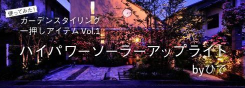 gar_goodsreview01_t_convert_20160615112556.jpg