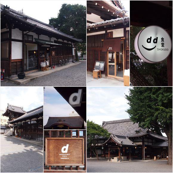 ゆうブログケロブログ京都2016 (8)