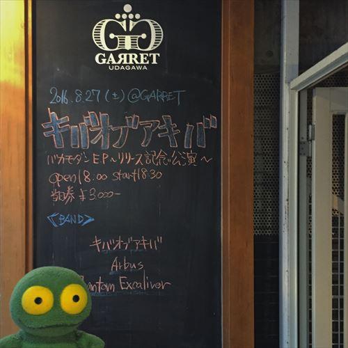 ゆうブログケロブログ銀座横浜とある一日(9)