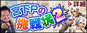 event_16083103宮下P