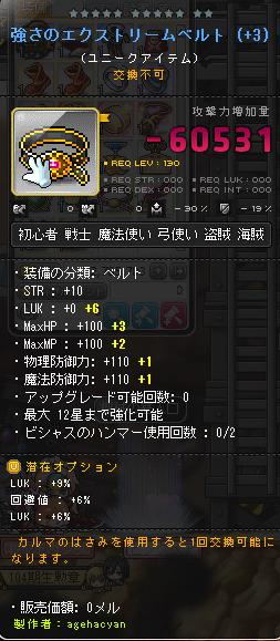 130ベルトL15