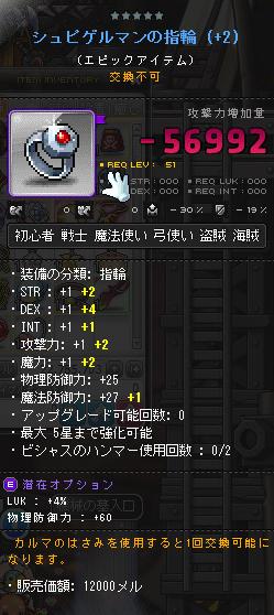 シュピ指輪L4