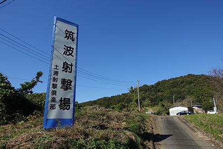 筑波射撃場1