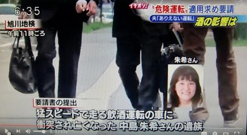 訴え】 旭川飲酒死亡事件(5月4...