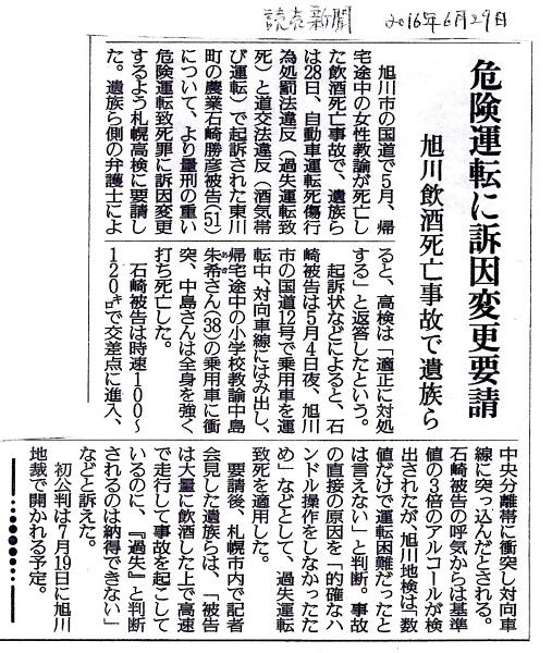 20160629読売