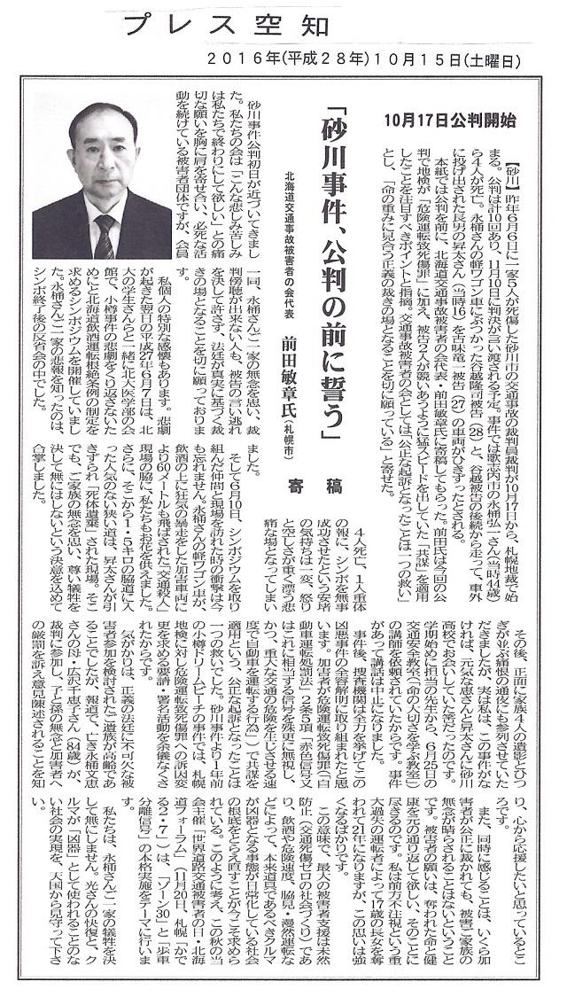 20161015「プレス空知」
