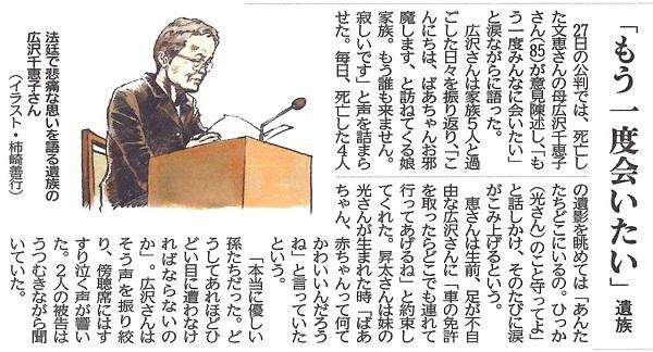 20161028砂川裁判