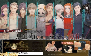 http://www.spike-chunsoft.co.jp/zeroescape/index.php