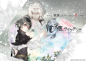 http://www.otomate.jp/psychedelica/aa-nisus/