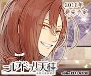 http://www.otomate.jp/nil-admirari/