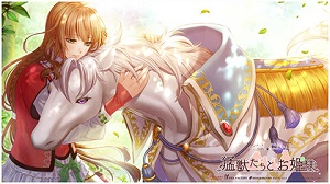 http://www.otomate.jp/beast_princess/