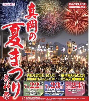 真岡の夏祭り 花火大会