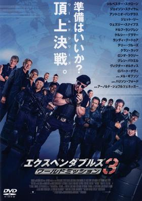 エクスペンダブルズ3 ワールドミッション:DVDジャケット