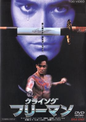 クライング・フリーマン:DVDジャケット
