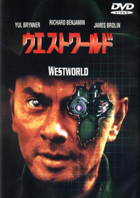 ウエストワールド:DVDジャケット
