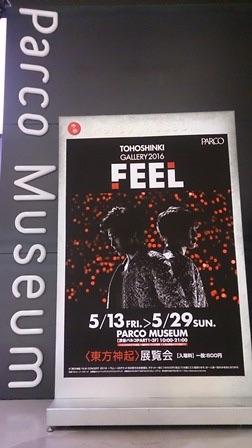 160520FELL渋谷