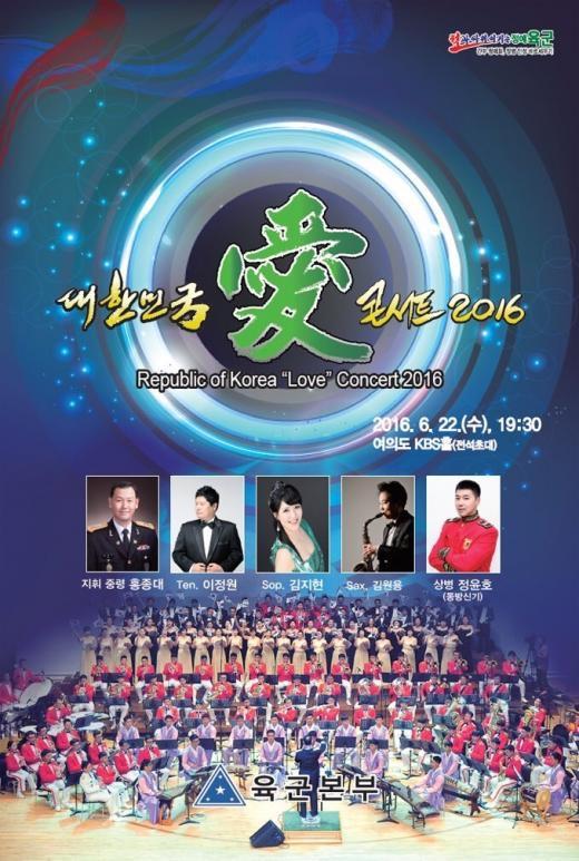 160622大韓民国愛コンサートポスター