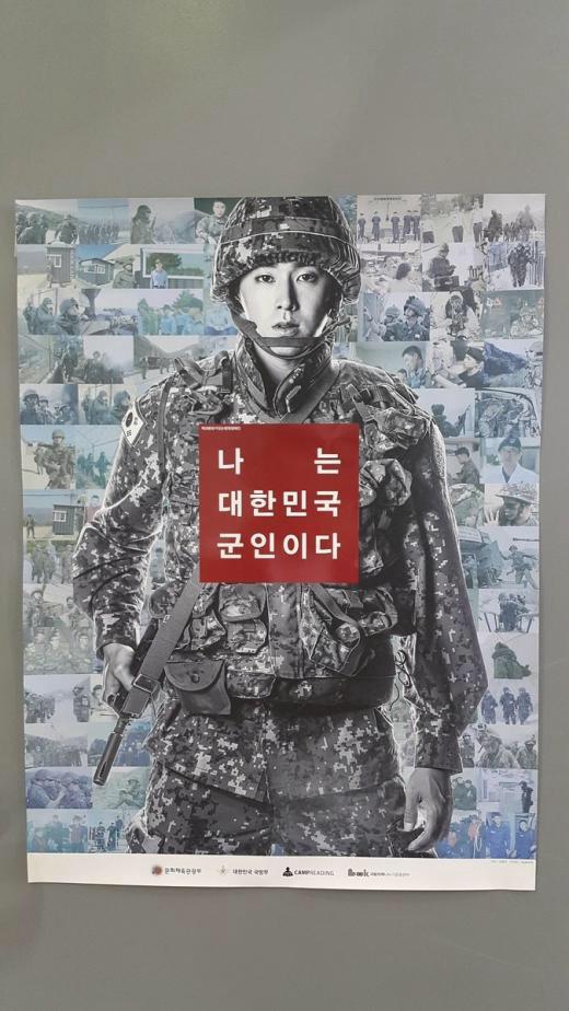 160616ソウル国際図書展ポスターユノ