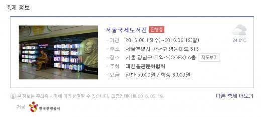 160616ソウル国際図書展