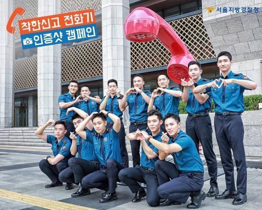 160907ソウル警察インスタチャミ