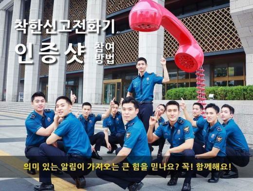 160908ソウル警察Facebookチャミ