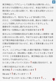 160930HELiOPHiLiA!手紙訳ユノ