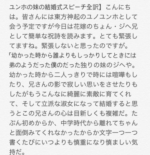 161105ジヘちゃん結婚式ユノ祝辞