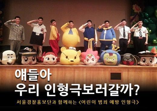 161103ソウル警察人形劇チャミ