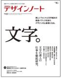 designnote69.jpg