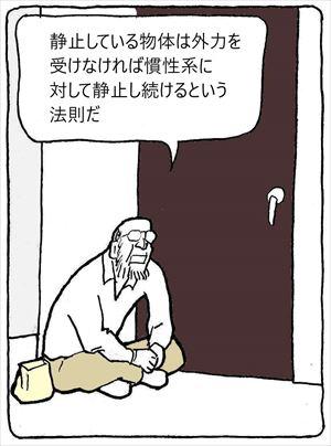 引き篭り②