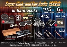 20161105_SuperHighEnd試聴会-in-Ichinosek