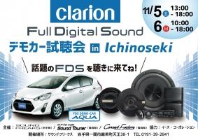 20161105_clarionFDS試聴会-in-Ichinoseki