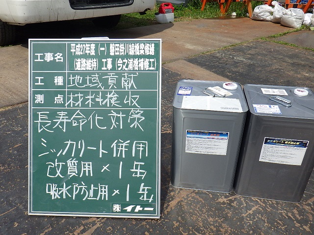 今之浦河橋改修工事 4 .材料検収