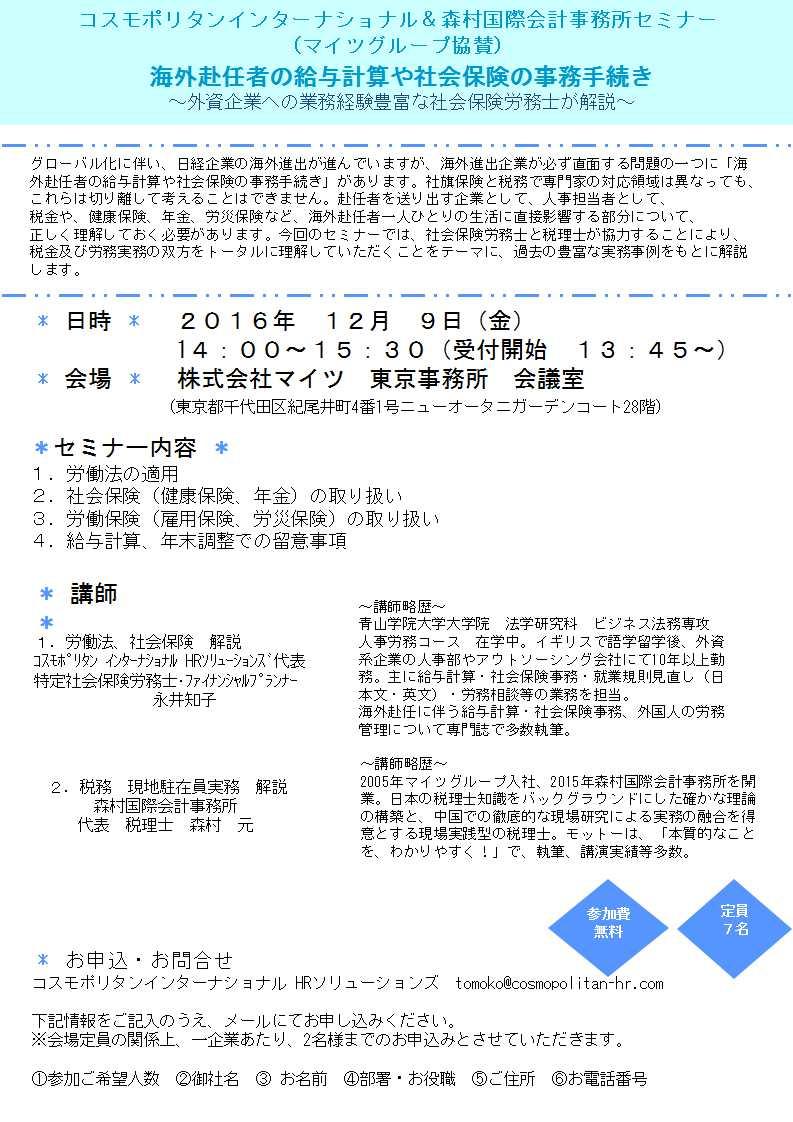 20161209 社会保険セミナー【東京】案内