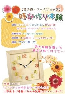 201605_ワークショップ時計