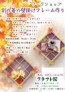 ワークショップ_割り箸フレーム