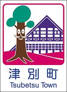 Tsubetsu-20111115.jpg